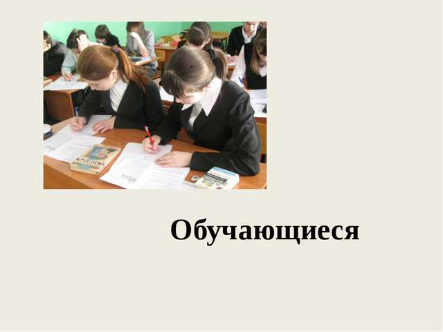 Обучающиеся