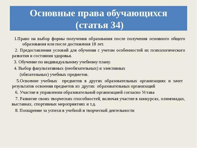 Основные права обучающихся (статья 34) 1.Право на выбор формы получения образ...