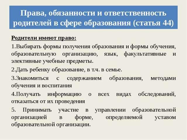 Права, обязанности и ответственность родителей в сфере образования (статья 44...