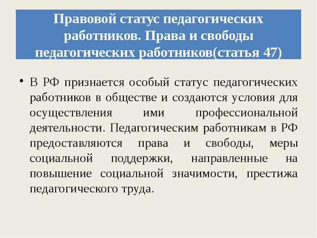 Правовой статус педагогических работников. Права и свободы педагогических раб...