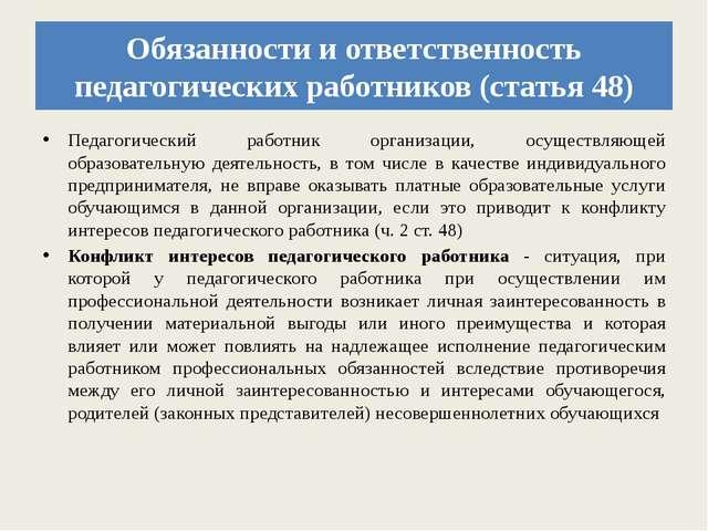 Обязанности и ответственность педагогических работников (статья 48) Педагогич...