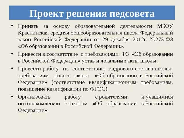 Проект решения педсовета Принять за основу образовательной деятельности МБОУ...