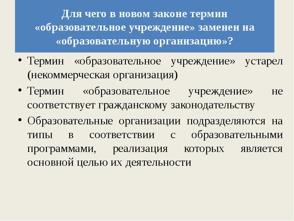 Для чего в новом законе термин «образовательное учреждение» заменен на «образ...