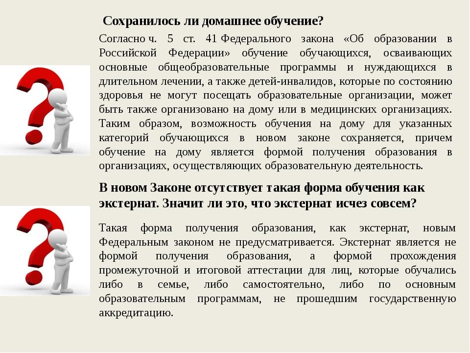 Согласноч. 5 ст. 41Федерального закона «Об образовании в Российской Федерац...