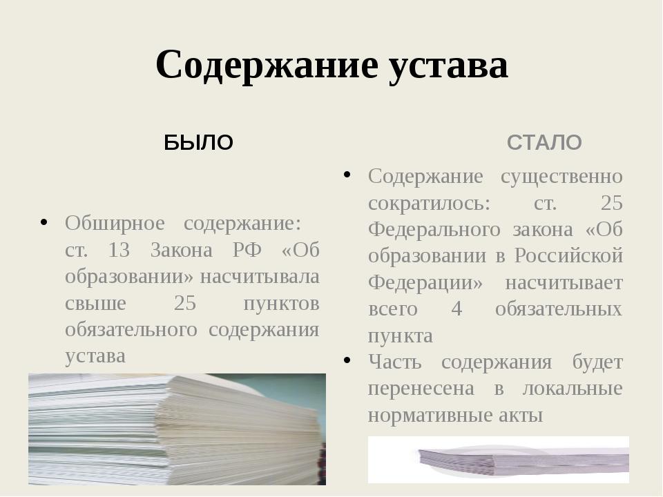 Содержание устава БЫЛО Обширное содержание: ст. 13 Закона РФ «Об образовании»...