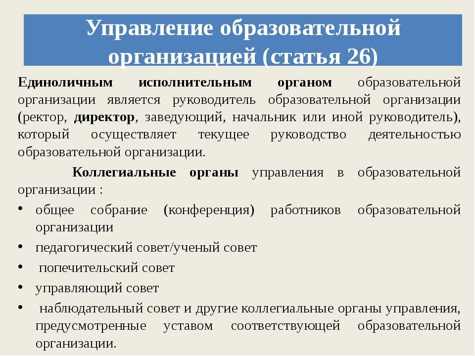 Управление образовательной организацией (статья 26) Единоличным исполнительны...
