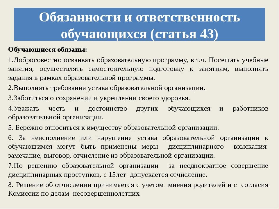 Обязанности и ответственность обучающихся (статья 43) Обучающиеся обязаны: 1....