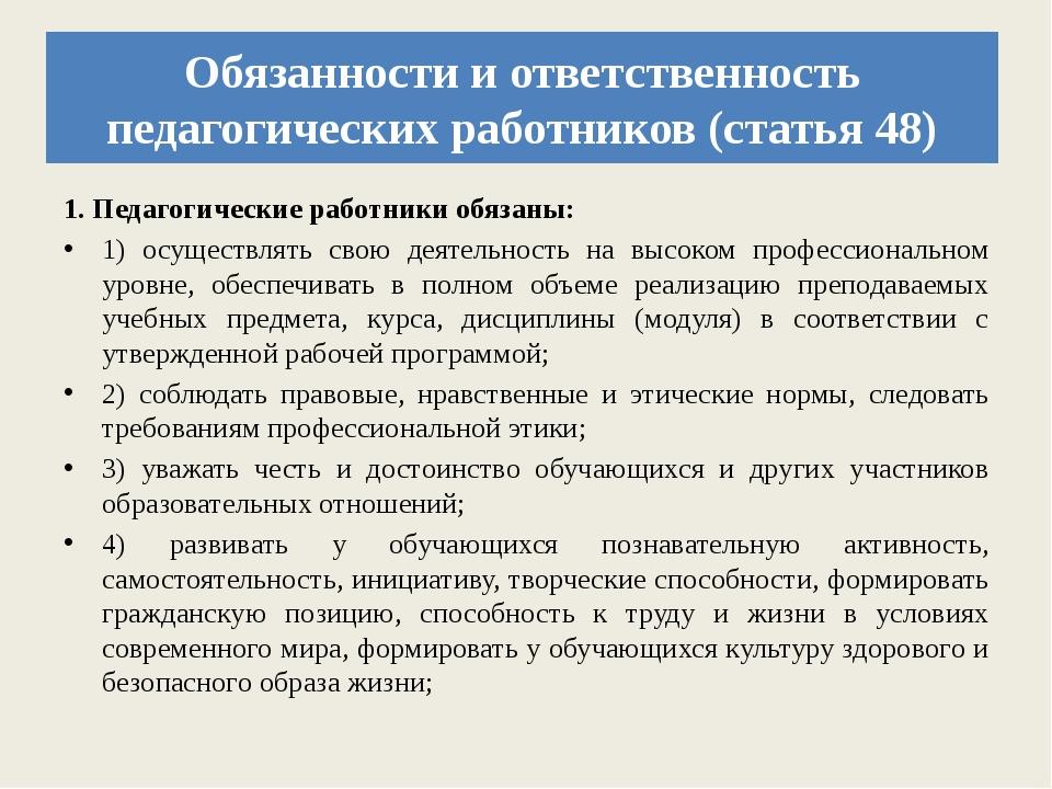 Обязанности и ответственность педагогических работников (статья 48) 1. Педаго...