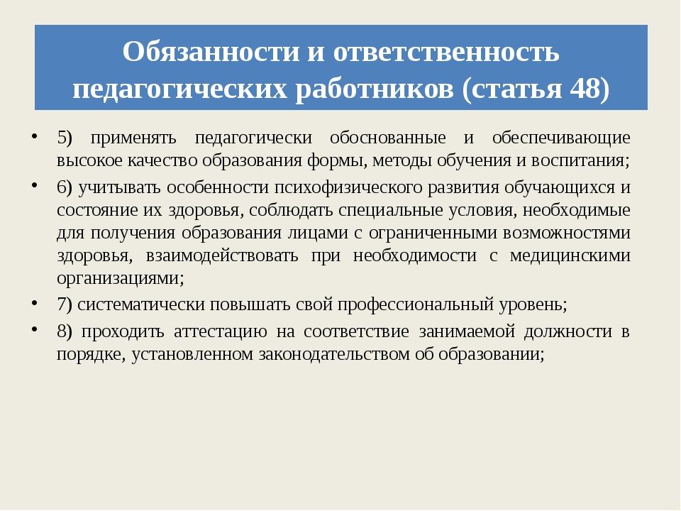 Обязанности и ответственность педагогических работников (статья 48) 5) примен...