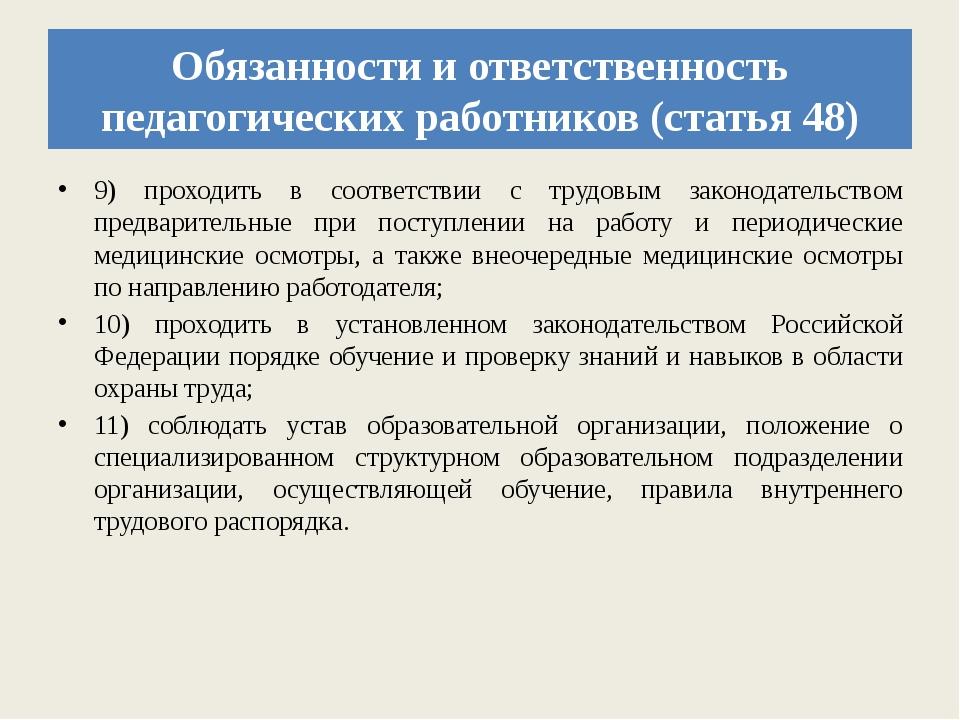 Обязанности и ответственность педагогических работников (статья 48) 9) проход...