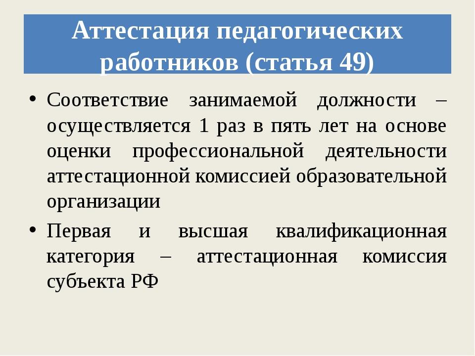 Аттестация педагогических работников (статья 49) Соответствие занимаемой долж...