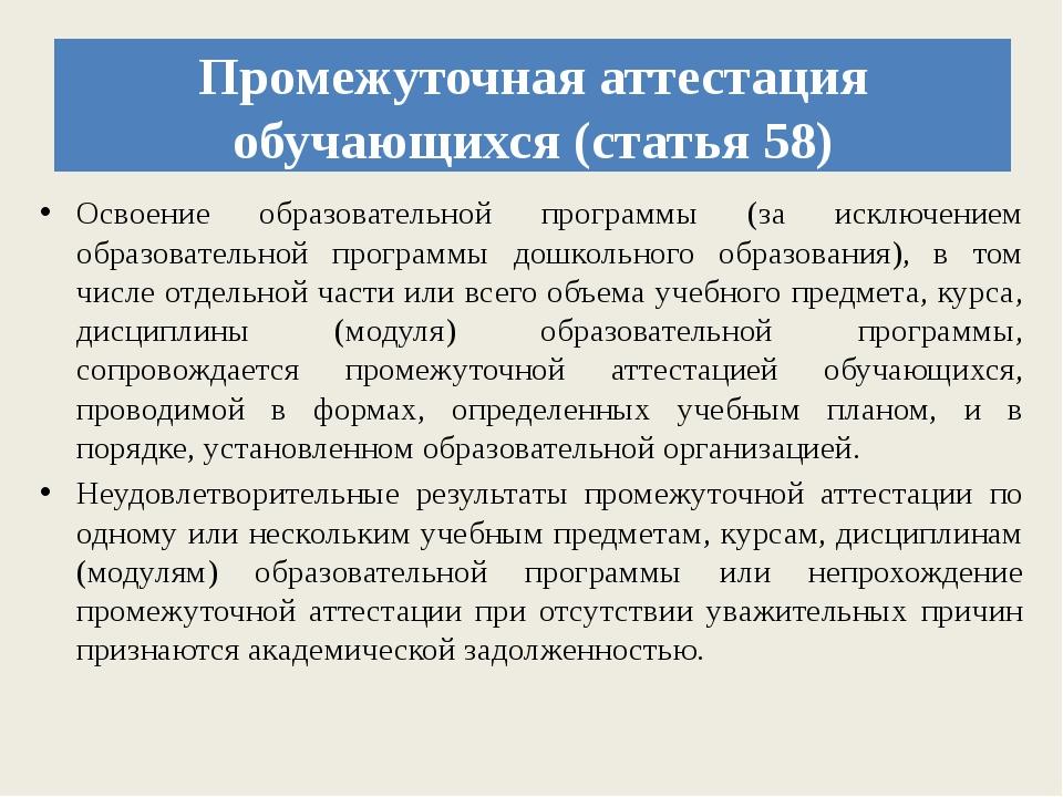 Промежуточная аттестация обучающихся (статья 58) Освоение образовательной про...