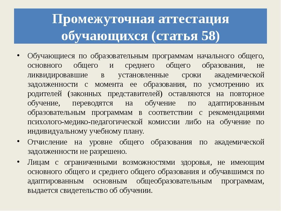 Промежуточная аттестация обучающихся (статья 58) Обучающиеся по образовательн...