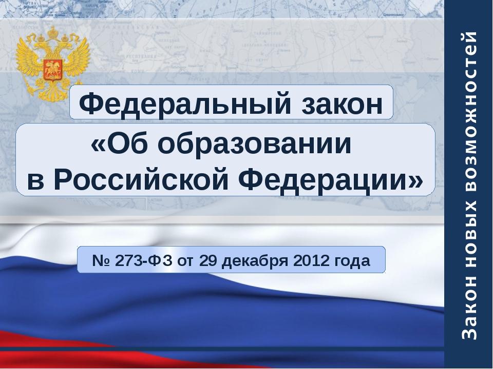 Федеральный закон «Об образовании в Российской Федерации» № 273-ФЗ от 29 дека...