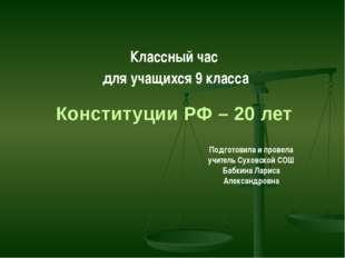 Конституции РФ – 20 лет Классный час для учащихся 9 класса Подготовила и пров