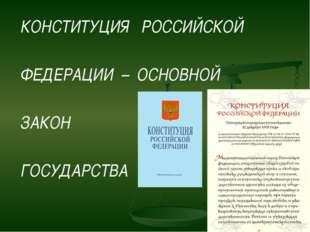 КОНСТИТУЦИЯ РОССИЙСКОЙ ФЕДЕРАЦИИ – ОСНОВНОЙ ЗАКОН ГОСУДАРСТВА