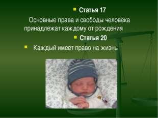 Статья 17 Основные права и свободы человека принадлежат каждому от рождения С