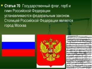 Статья 70 Государственный флаг, герб и гимн Российской Федерации устанавливаю