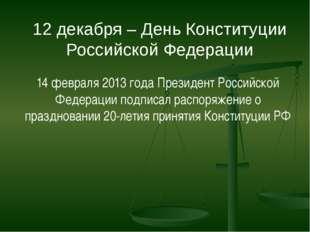 14 февраля 2013 года Президент Российской Федерации подписал распоряжение о п