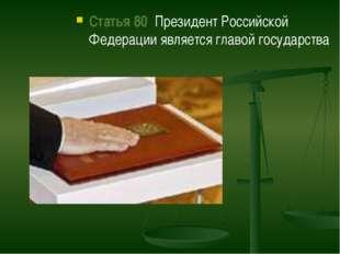 Статья 80 Президент Российской Федерации является главой государства