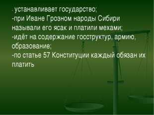 - устанавливает государство; -при Иване Грозном народы Сибири называли его я