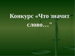 "Конкурс «Что значит слово…"""