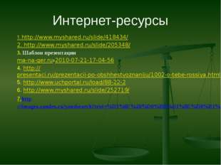 1. http://www.myshared.ru/slide/418434/ 2. http://www.myshared.ru/slide/20534