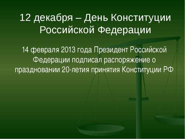 14 февраля 2013 года Президент Российской Федерации подписал распоряжение о п...