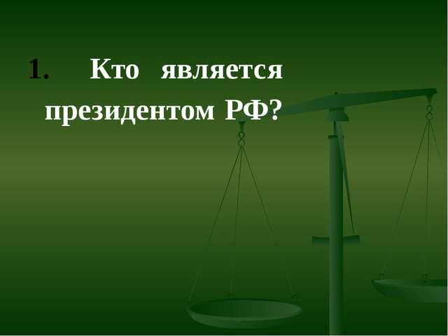Кто является президентом РФ?