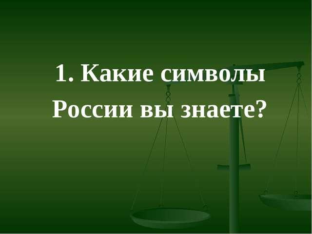 1. Какие символы России вы знаете?