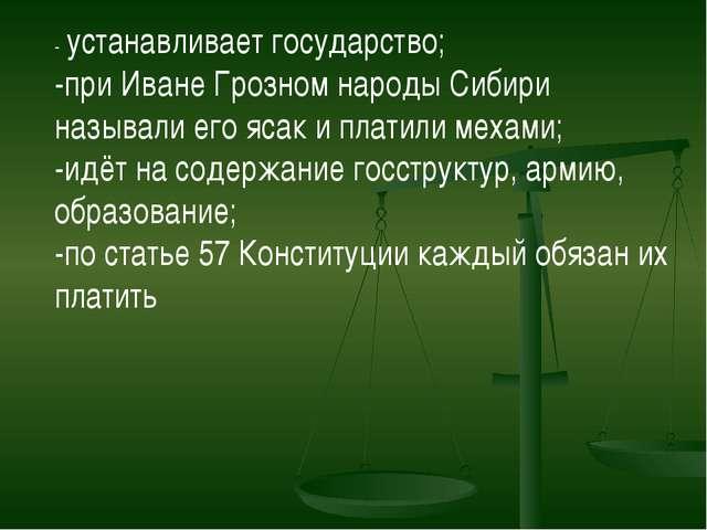 - устанавливает государство; -при Иване Грозном народы Сибири называли его я...