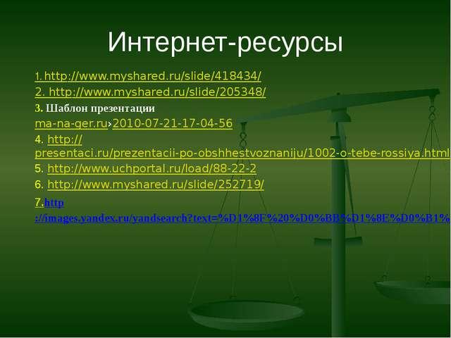 1. http://www.myshared.ru/slide/418434/ 2. http://www.myshared.ru/slide/20534...