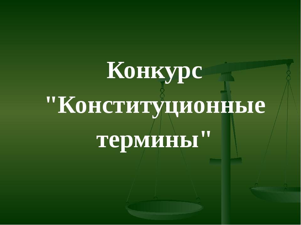 """Конкурс """"Конституционные термины"""""""
