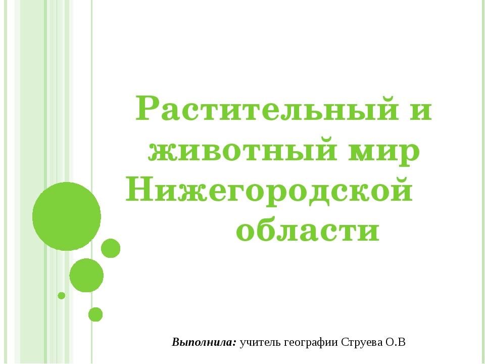 Растительный и животный мир Нижегородской области Выполнила: учитель географ...