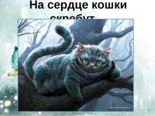 На сердце кошки скребут…