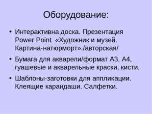 Оборудование: Интерактивна доска. Презентация Power Point «Художник и музей.