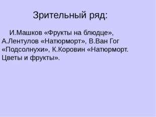 Зрительный ряд: И.Машков «Фрукты на блюдце», А.Лентулов «Натюрморт», В.Ван Го