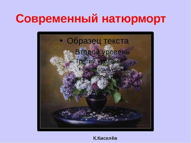 Современный натюрморт К.Киселёв