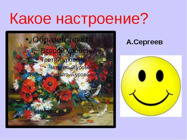 Какое настроение? А.Сергеев