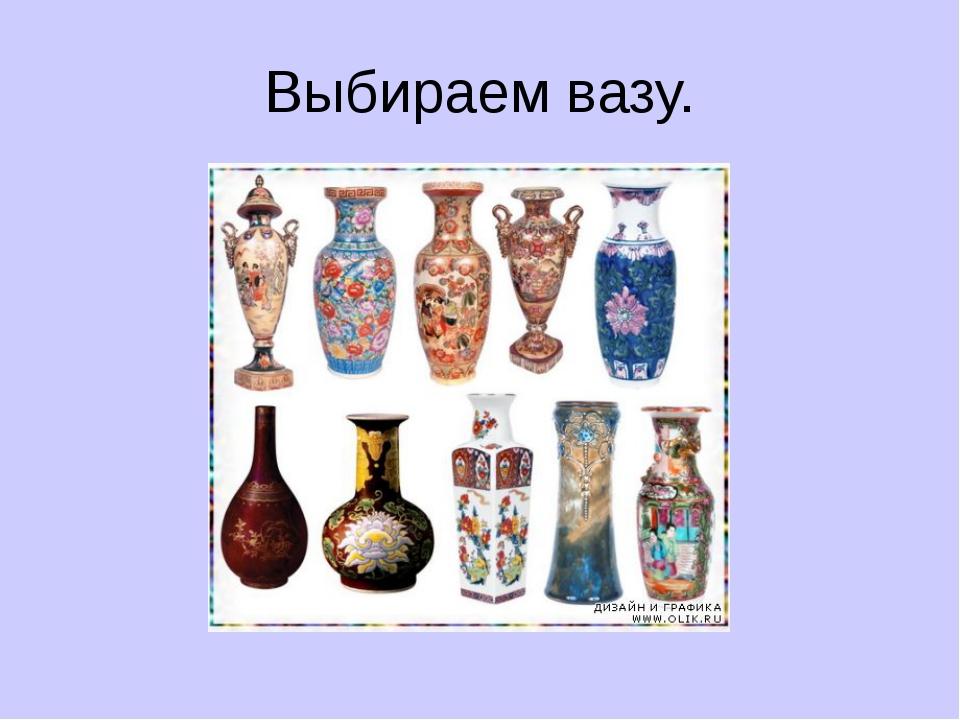 Выбираем вазу.