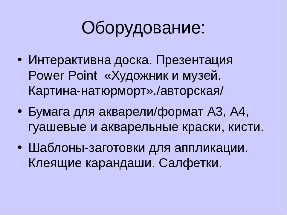 Оборудование: Интерактивна доска. Презентация Power Point «Художник и музей....