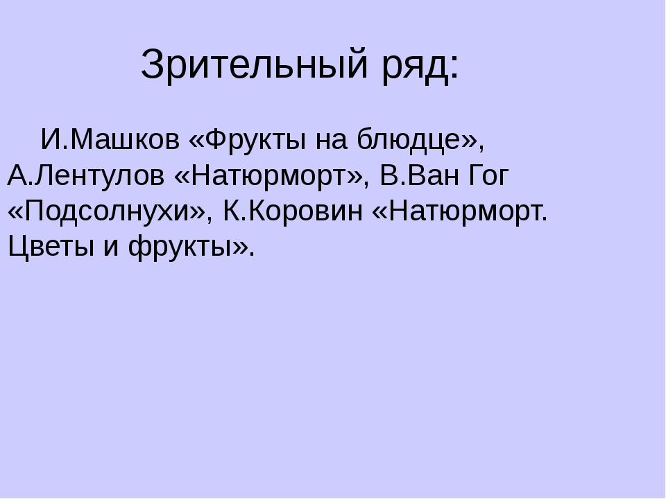 Зрительный ряд: И.Машков «Фрукты на блюдце», А.Лентулов «Натюрморт», В.Ван Го...