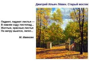 Падают, падают листья — В нашем саду листопад... Желтые, красные листья По ве