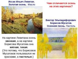 Чем отличается осень на этих картинах? Иссак Ильич Левитан. Золотая осень. Ма