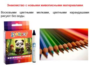 Знакомство с новыми живописными материалами Восковыми цветными мелками, цветн