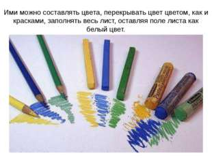 Ими можно составлять цвета, перекрывать цвет цветом, как и красками, заполнят
