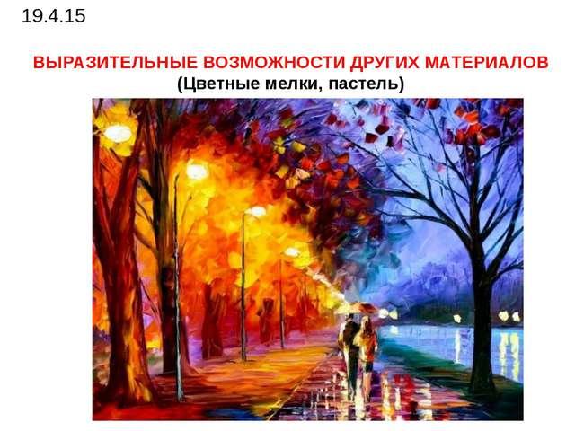 ВЫРАЗИТЕЛЬНЫЕ ВОЗМОЖНОСТИ ДРУГИХ МАТЕРИАЛОВ (Цветные мелки, пастель)