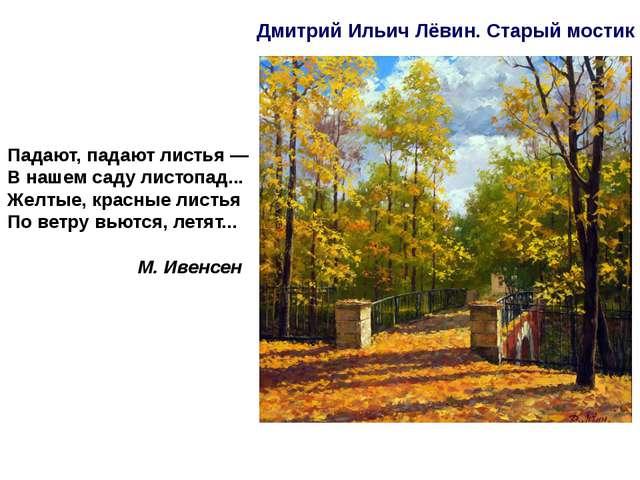 Падают, падают листья — В нашем саду листопад... Желтые, красные листья По ве...