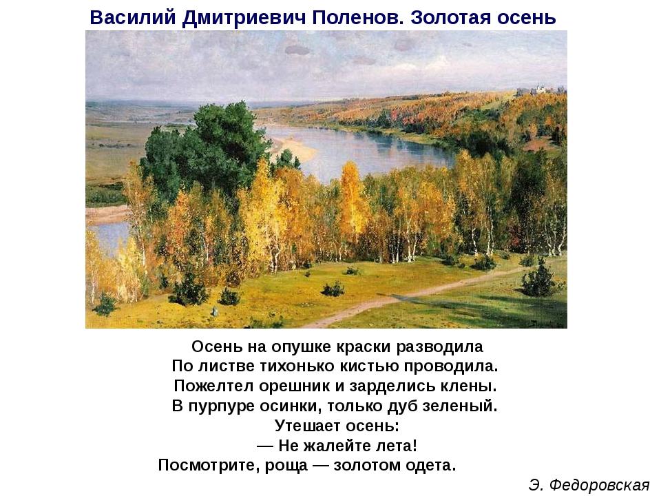 Осень на опушке краски разводила По листве тихонько кистью проводила. Пожелте...