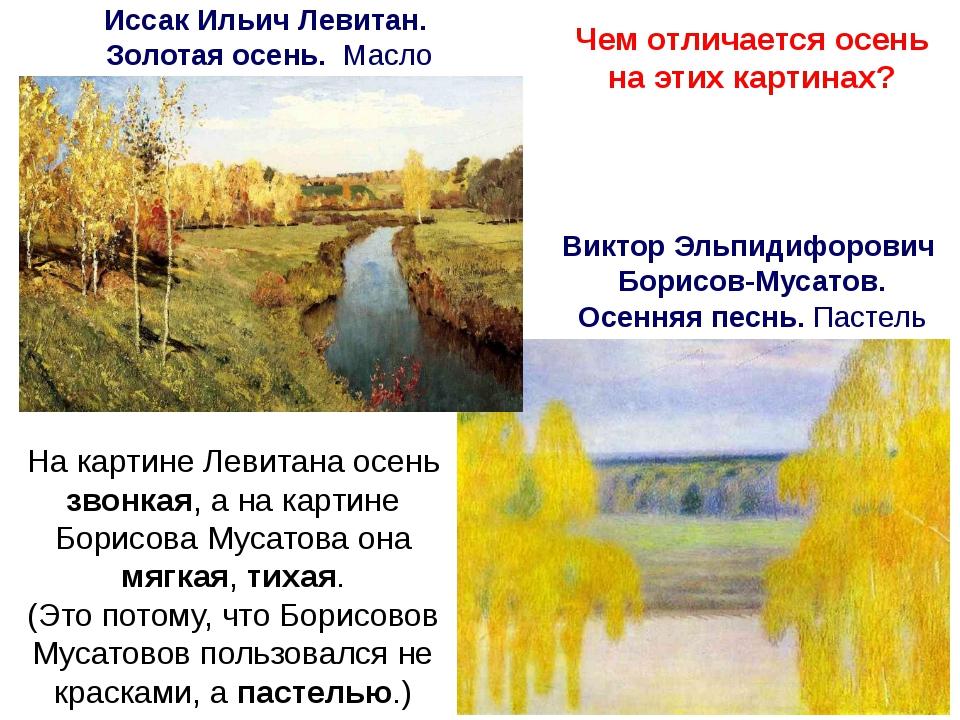 Чем отличается осень на этих картинах? Иссак Ильич Левитан. Золотая осень. Ма...